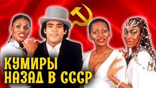 Кумиры. Назад в СССР