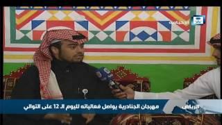 مراسل الإخبارية : يشهد جناح منطقة عسير 400 ألف زائرحتى اليوم