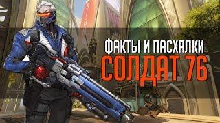 Overwatch ФИП Факты и пасхалки Солдат 76