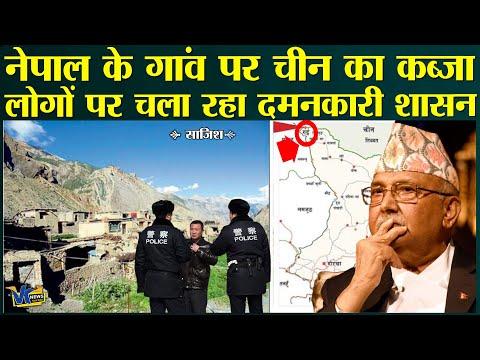 चीन ने नेपाल के इस गांव पर किया कब्जा, पूरा नेपाल हथियाने के लिए साजिश शुरू!