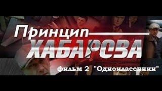 Принцип Хабарова, фильм 2, Одноклассники