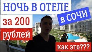 Отель в Сочи 200 рублей за ночь!! // КАК ЭТО? РЕАЛЬНО??? // Проживание в Отеле Сочи Парк