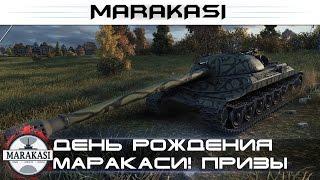 День рождения Маракаси! стрим, подарки подписчикам, голда и промокоды World of Tanks