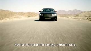 Лучшая реклама Audi