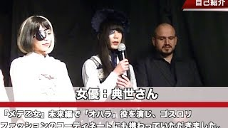 『メテ乙女』にご出演いただいた俳優・女優を映像でご紹介!!! 今回は、...