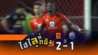 ไฮไลท์ลูกยิง (FA-SF) ราชบุรี เอฟซี 2-1 บุรีรัมย์ ยูไนเต็ด