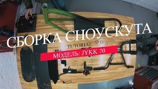 Сборка сноускута | Assembly Snowscoot Jykk 70