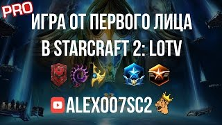 StarCraft 2: Legacy of the Void. День пятый!