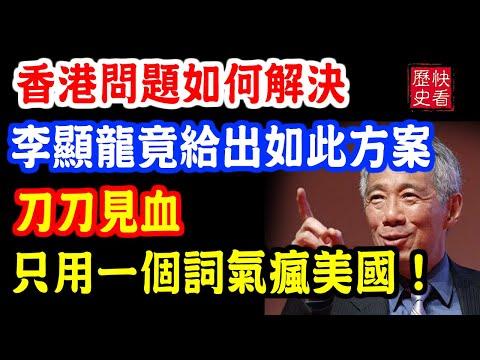 李顯龍談香港:刀刀見血,只用一個詞氣瘋美國