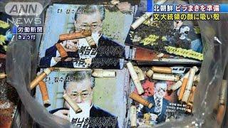 文大統領の顔に吸い殻 北朝鮮 韓国へビラまき準備(20/06/20)