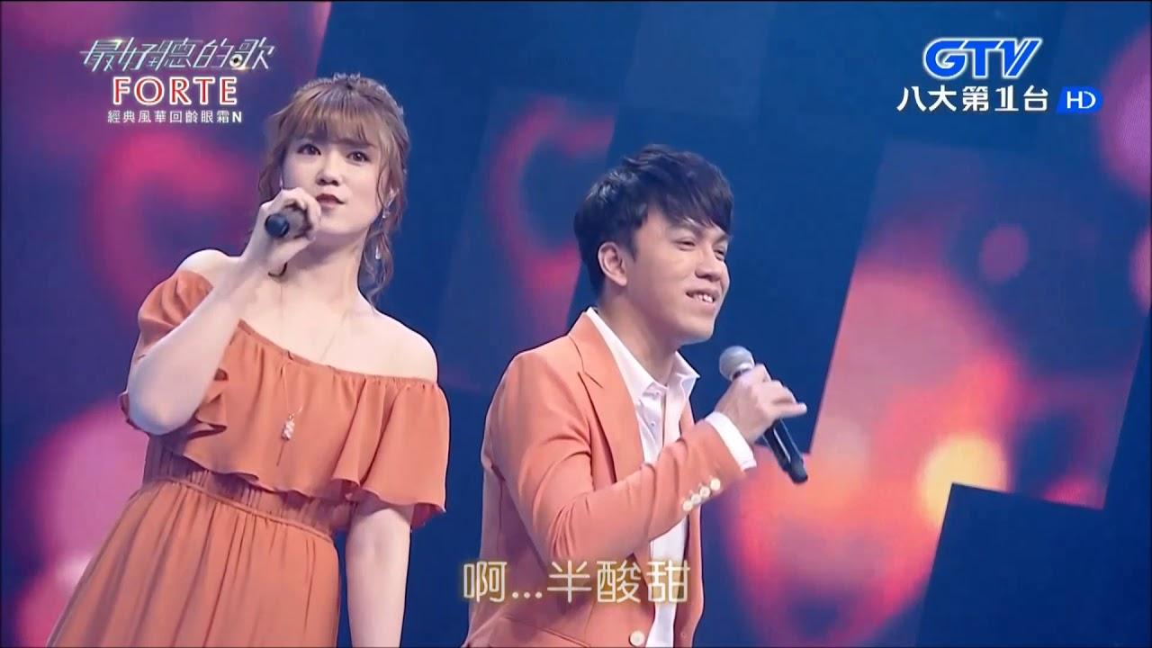 2018.04.12【最好聽的歌】曹雅雯+許志豪 三線路