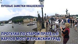 Путевые Заметки.Прага,Чехия, июль 2016: небольшая прогулка по центру старой Праги, ч.2(Участвуйте в розыгрыше ценных призов на канале - https://youtu.be/1VAPYHNvSLg - простые условия, интересные призы ;) Подп..., 2016-08-14T07:49:59.000Z)