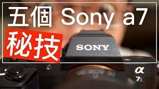 五個 Sony a7 秘技:Lok 齋 Talk