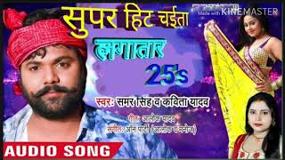 # Audio Music - समर सिंह भोजपुरी 2020 -- Best Samar Singh bhojpuri songs 2020, New year 2020 hit....