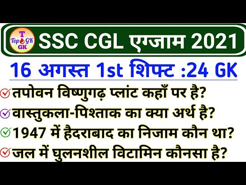 Download SSC CGL 16 august 1st Shift GK   SSC CGL 16 august 2021 exam review and analysis