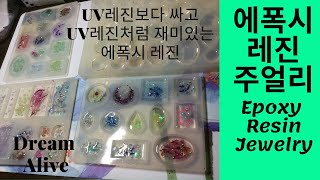 Resin Art Jewelry 레진아트 - 에폭시 레진으로 주얼리 만들기 Making Jewelry wit…