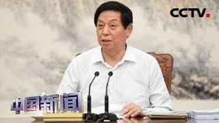 [中国新闻] 栗战书将访问阿塞拜疆 哈萨克斯坦 俄罗斯 并在哈出席第四届欧亚国家议长会议 在俄出席中俄议会合作委员会第五次会议 | CCTV中文国际