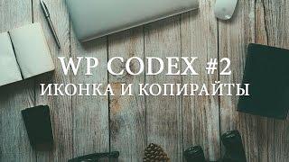 Как поменять иконку и копирайты админ панели WordPress. Уроки по WordPress Codex #2(В данном виде уроке показано как изменить иконку из тулбара на кастомную ссылку а так же как изменить копир..., 2016-08-08T18:46:04.000Z)