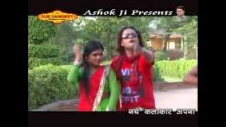 shikar far ke | Bhojpuri Video song