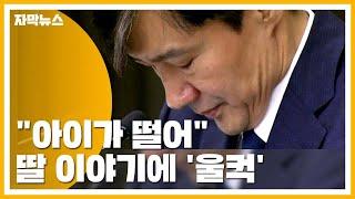 [자막뉴스] 조국