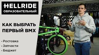 КАК ВЫБРАТЬ BMX — опыт работников Hellride