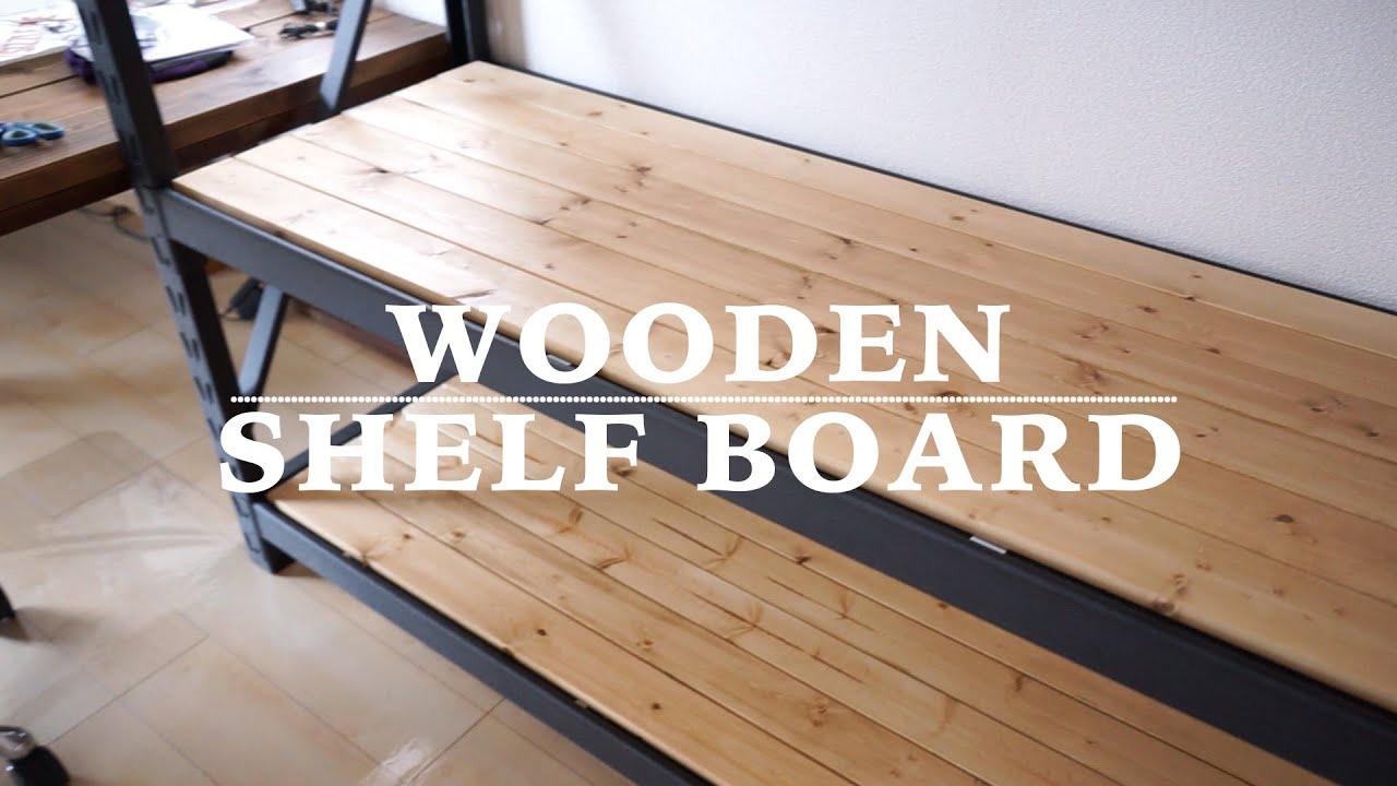 ... 棚板だけ自作しました ☆ Making Wooden Shelf Board - YouTube