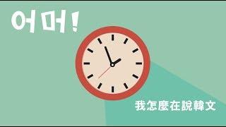 Jella! 韓文課程│『어머! 我怎麼在說韓文』 進階應用生活會話試讀