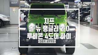 2018 지프 올 뉴 랭글러 2.0 루비콘 4도어 하이