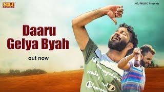 Daaru Gelya Byah | Mohit Sharma | Vikas Kharkiya | New Haryanvi Songs 2019 | DJ Songs | NDJ Music