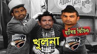 Comilla Victorians vs Khulna Titans After Match Dubbing   Tamim Iqbal, Mahmudullah   BPL 2019