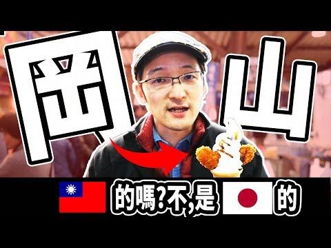 【必去旅遊】台灣?不!是日本岡山必吃美食!?方言教學 Iku老師
