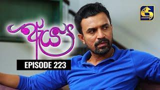 Aeya Episode 223 || ''ඇය '' || 24th January 2021 Thumbnail