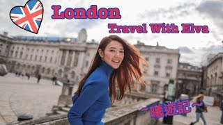 曦遊記 travel with elva – London (pt. 1)
