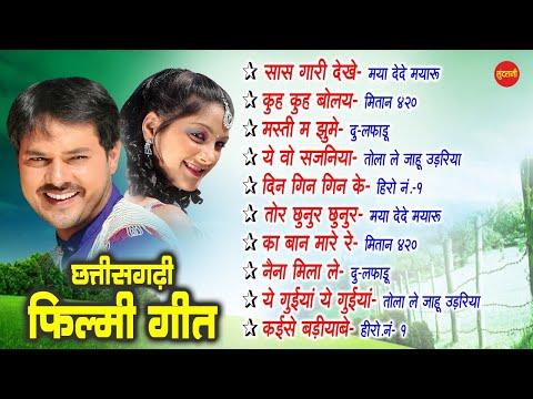 jukeboxChhattisgarhi Filmi Geet // CG Top - 10 // Super Hit's Romantic Songs // Audio jukebox 2021