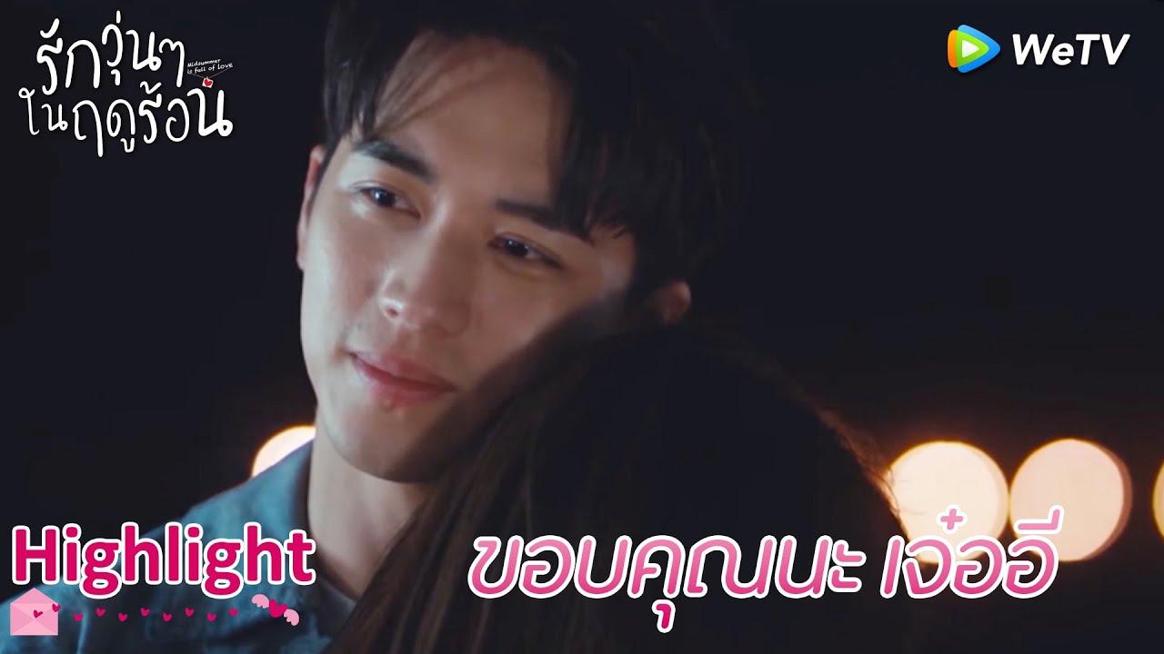 Highlight EP21:ซาบซึ้งตรึงใจ | รักวุ่นๆ ในฤดูร้อน(ซับไทย) | ดู Full EP ที่ WeTV.vip