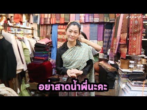 'สู่ขวัญ' พาบุกเจเจมอลล์ เลือกชุดไทยใส่เที่ยวสงกรานต์