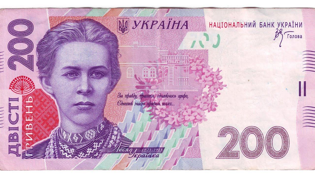 Картинки по запросу 200 гривен
