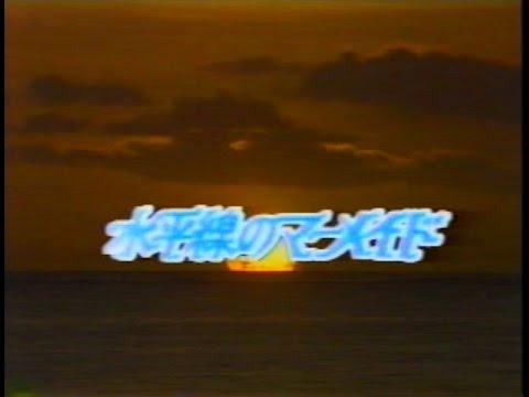 オナッターズのビデオ/水平線のマーメイド