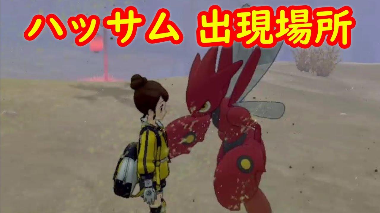 盾 の 孤島 ポケモン 鎧 攻略 剣