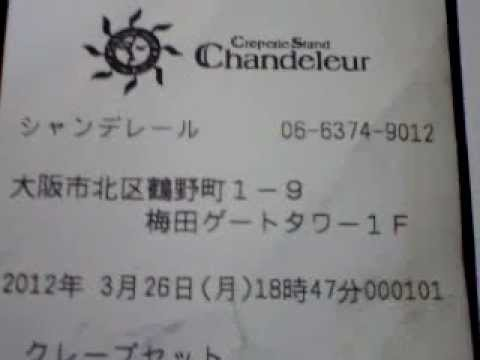 大阪スイーツシャンデレールラヴィルリエ