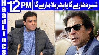 Nawaz Sharif Not Suffering any Acute Problem: PIMS | Headlines 12 PM | 24 July 2018 | Dunya News