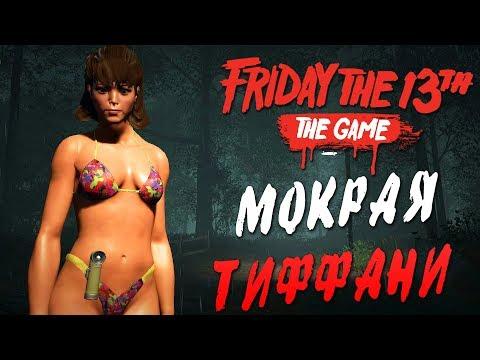 Friday the 13th: The Game — НОВЫЕ ЭМОЦИИ И ТАНЦЫ! МОКРАЯ ТИФФАНИ КОКС ПОД ДОЖДЕМ! +ЭПИЧНЫЙ БАГ