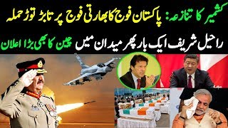 ALIF NAMA Latest Headlines   china big investment in pakistan .Kashmir ,India ,Iran news