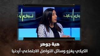 هبة جوهر - الكيكي يغزو وسائل التواصل الاجتماعي أردنيا