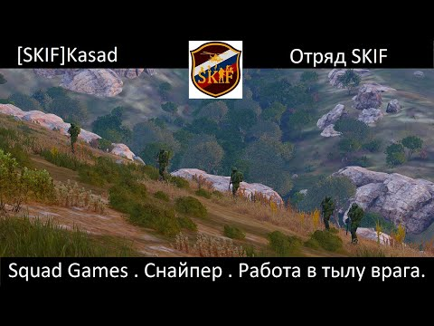 [SKIF]Kasad. Отрядные игры. Снайпер. В тылу врага.