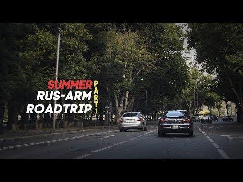 Из Волгограда в Ереван. Прогулка по Еревану. Пристали за фотографию?!
