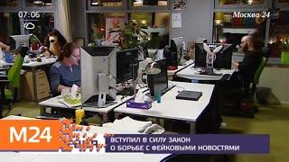 Смотреть видео В России вступил в силу закон о борьбе с фейковыми новостями - Москва 24 онлайн