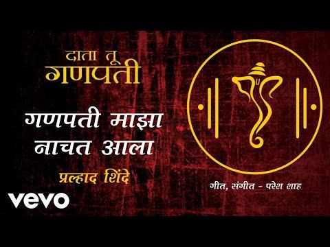 Ganpati Majha Nachat Aala - Official Full Song | Data Tu Ganpati | Prahlad Shinde