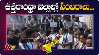 Vizag, Srikakulam People Celebrations After Capital Announcement