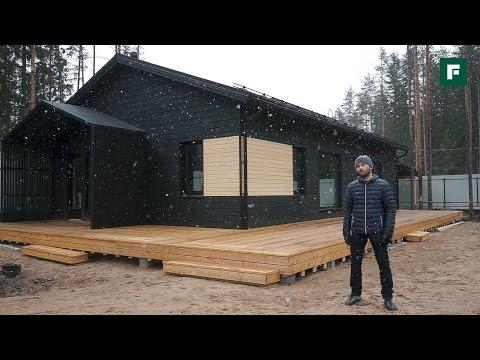 Черный дом с террасой по скандинавской каркасной технологии //FORUMHOUSE - Cмотреть видео онлайн с youtube, скачать бесплатно с ютуба